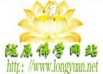 名称:陇原佛学网 描述: